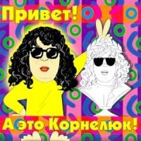 Игорь Корнелюк - Про Семью