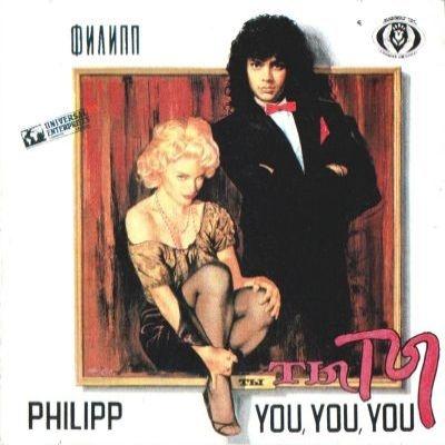 Филипп Киркоров - Ты, Ты, Ты (Album)
