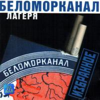 Беломорканал - Лагеря. Избранное