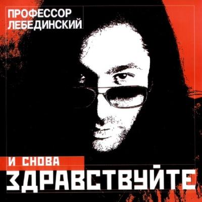 Профессор Лебеденский - Вовкина Теперь