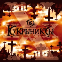 Кукрыниксы - XXX