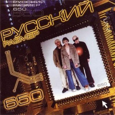 Русский Размер - 650