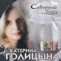 Катерина Голицына - Северный Блюз