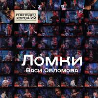 Вася Обломов - К Лесу Задом