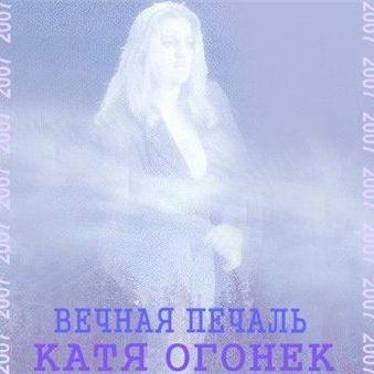 Катя Огонек - Вечная Печаль