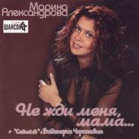 Марина Александрова - Сладкий Яд