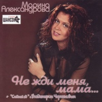 Марина Александрова - Не Жди Меня Мама (Album)