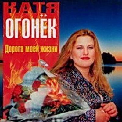 Катя Огонек - Дорога Моей Жизни