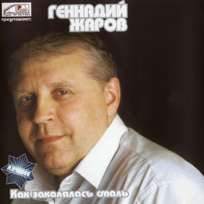 Геннадий Жаров - Как Зэкалялась Сталь