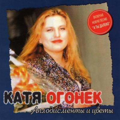 Катя Огонек - Аплодисменты И Цветы