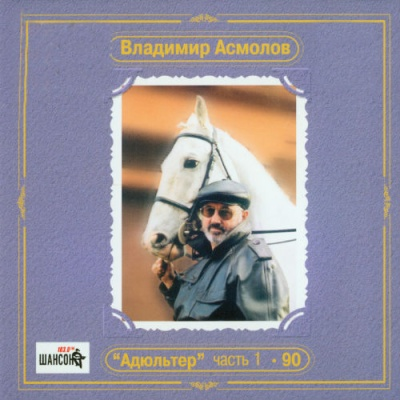 Владимир Асмолов - Адюльтер-90. Часть 1