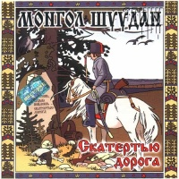 Монгол Шуудан - Скатертью Дорога