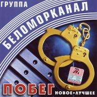 Беломорканал - Заочница
