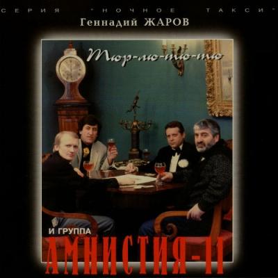 Геннадий Жаров - Тюр-лю-тю-тю