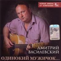 Дмитрий Василевский - Ульянка