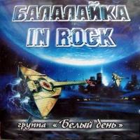 - Балалайка In Rock