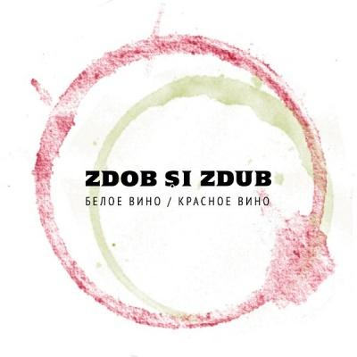 Zdob Si Zdub - Белое вино / Красное вино