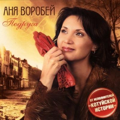 Аня Воробей - Подруга