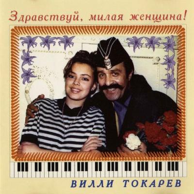 Вилли Токарев - Здравствуй, Милая Женщина!