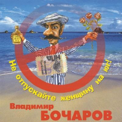 Владимир Бочаров - Не Отпускайте Женщину На Юг