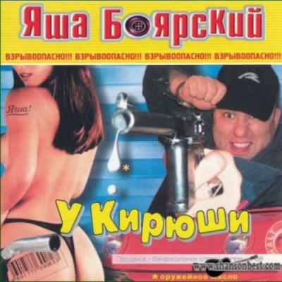Яша Боярский - У Кирюши (Album)