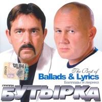 - Баллады и Лирика