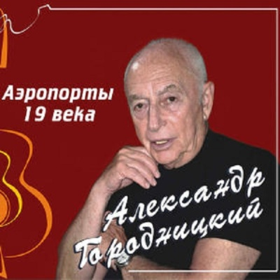 Александр Городницкий - Аэропорты 19 века