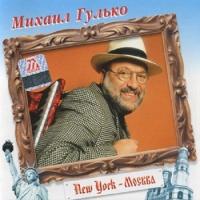Михаил Гулько - New York - Москва (Album)