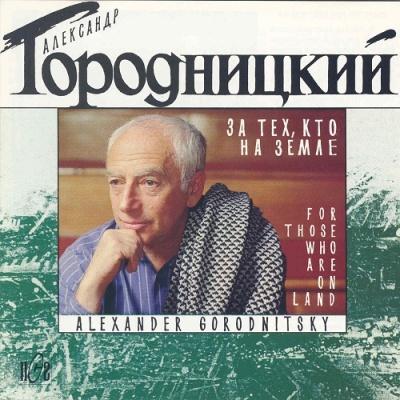 Александр Городницкий - За тех, кто на Земле