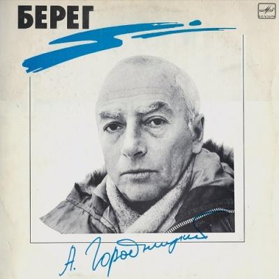 Александр Городницкий - Берег