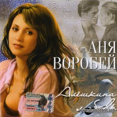 Аня Воробей - Алёшкина Любовь