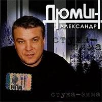 ДЮМИН Александр - Три Дороги