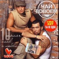 Чай Вдвоём - 10 Тысяч Слов О Любви (Album)