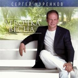 Сергей Куренков - Подари Мне Эту Ночь