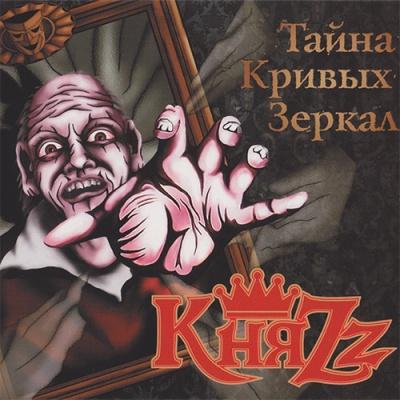 КняZz - Тайна Кривых Зеркал