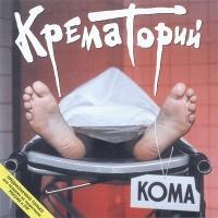 Крематорий - Кома