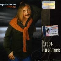 Игорь Николаев - Прости И Отпусти