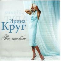 Ирина Круг - Привет Малыш