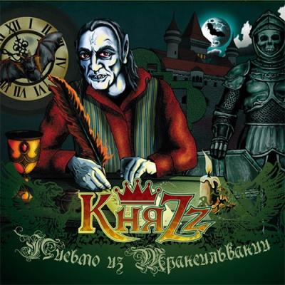 КняZz - Письмо Из Трансильвании
