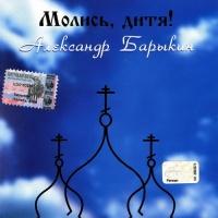 Александр Барыкин - Молись, Дитя!