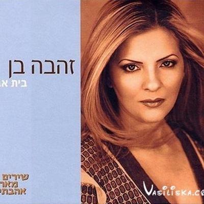 Zehava Ben - Beit Avi