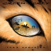 Green Grey - Бесконечная Ночь