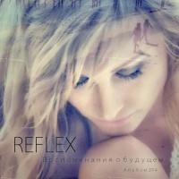 Reflex - Я Буду Небом Твоим