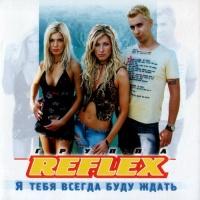 Reflex - Потому Что Не Было Тебя