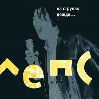 Григорий Лепс - Кино На Белой Простыне