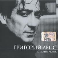 Григорий Лепс - Приказ