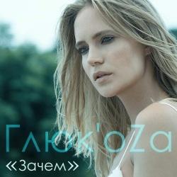 Глюк'oZa - Сашок