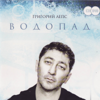 Григорий Лепс - Я Тебя Не Люблю
