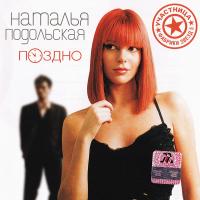 Наталья Подольская - Поздно (Trance Version)