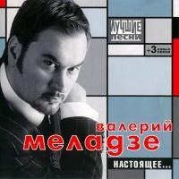 Валерий Меладзе - Настоящее...